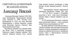 """Ремень с пряжкой """"Александр Невский"""", 50мм"""
